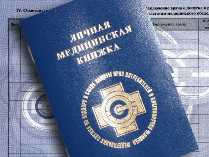 Оформить медицинскую книжку в Москве Царицыно сао